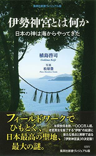 <ヴィジュアル版> 伊勢神宮とは何か 日本の神は海からやってきた (集英社新書)
