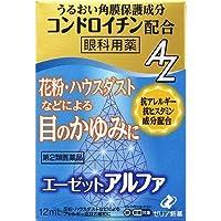 【第2類医薬品】エーゼットアルファ 12ml ×5