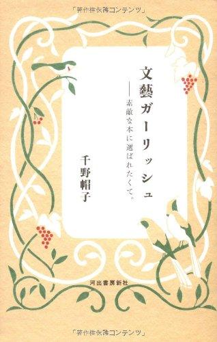 文藝ガーリッシュ    素敵な本に選ばれたくて。