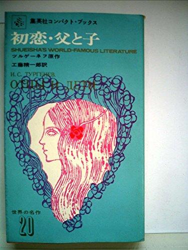 世界の名作〈第20〉初恋・父と子 (1965年)