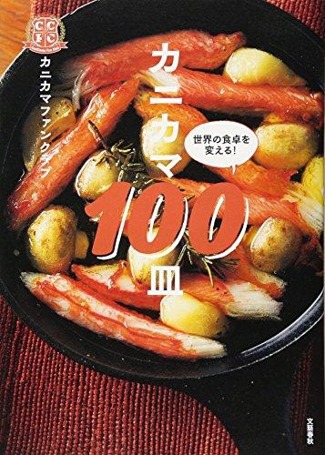 カニカマ100皿