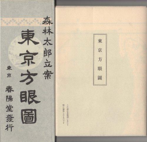 近代文学館〈〔30〕〉東京方眼図―名著複刻全集 特選 (1971年)の詳細を見る