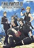 ファイナルファンタジーXV オフィシャルワークス (デジタル版SE-MOOK)