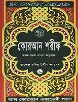 Quran Shareef: Simple Bengali Bangla Translation: Published by Al Quran Academi London