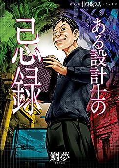 ある設計士の忌録 (HONKOWAコミックス)