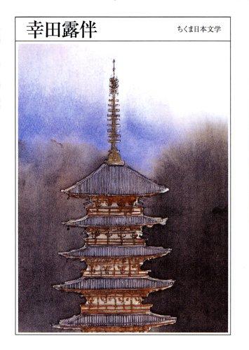 幸田露伴 (ちくま日本文学 23)の詳細を見る