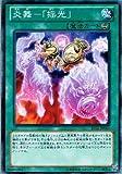 遊戯王 JOTL-JP065-N 《炎舞-「揺光」》 Normal