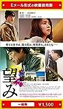 『望み』2020年10月9日(金)公開、映画前売券(一般券)(ムビチケEメール送付タイプ)