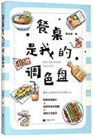 餐桌是我的调色盘夏威夷江苏凤凰文艺出版社9787559410269