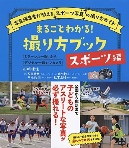まるごとわかる! 撮り方ブック スポーツ編