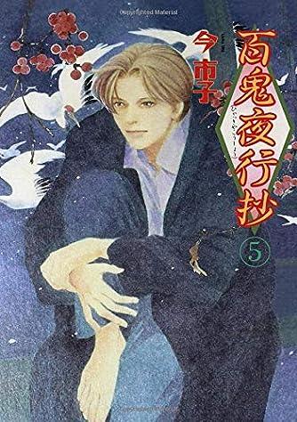 百鬼夜行抄 5 (眠れぬ夜の奇妙な話コミックス)