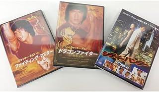 ジャッキー・チェン コレクション DVD3枚組 シティーハンター ファイティング・マスター ドラゴンファイター LBX-901-401-402S