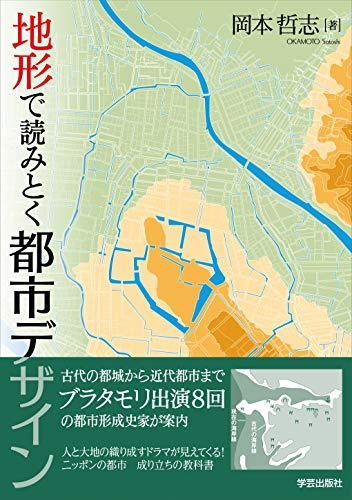 地形で読みとく都市デザイン