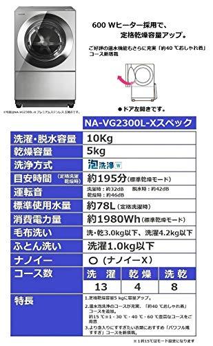 パナソニック『キュービックフォルム(NA-VG2300L/R-X)』
