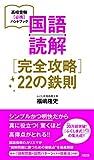 国語読解 完全攻略 22の鉄則 (高校受験 必携 ハンドブック)