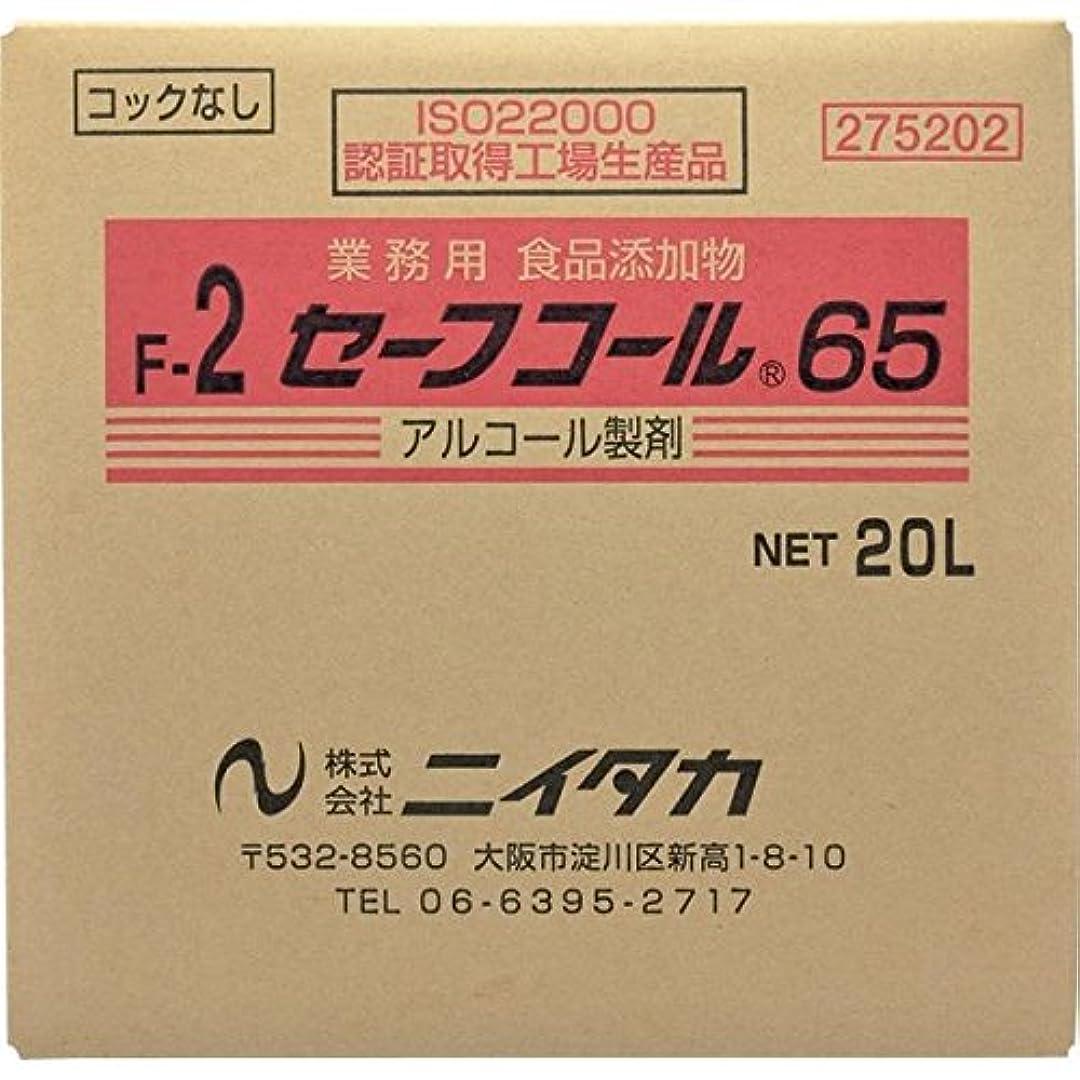 アイデア百効能ニイタカ:セーフコール65(F-2) 20L(BIB) 275202