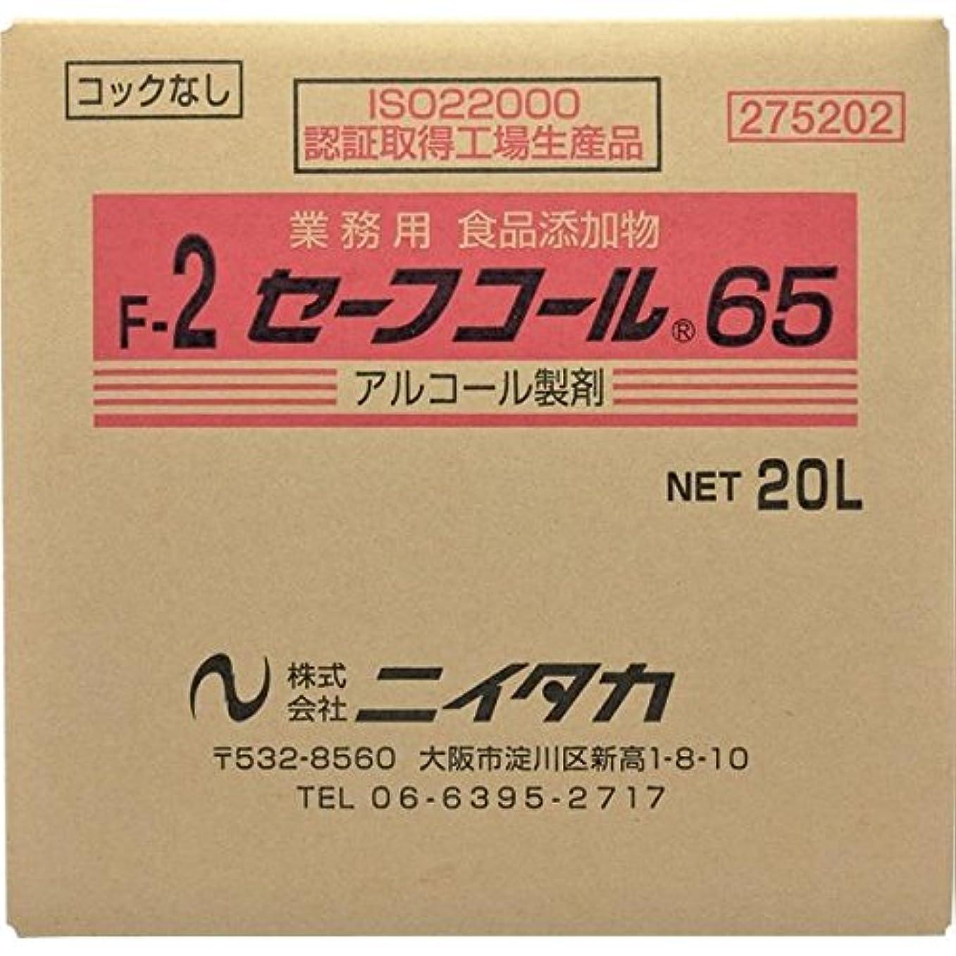 探偵フィドル特性ニイタカ:セーフコール65(F-2) 20L(BIB) 275202
