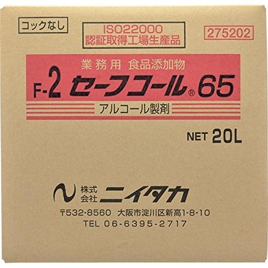 一族征服する矩形ニイタカ:セーフコール65(F-2) 20L(BIB) 275202