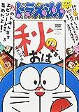 ドラえもん 名作コレクションシーズンスペシャル1 秋のおはなし D/S (小学館DVD)