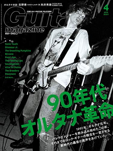 ギター・マガジン 2021年4月号