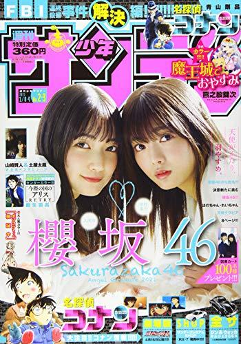 週刊少年サンデー 2021年 1/8・9合併号 [雑誌]_0