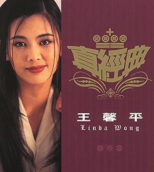 Zhen Jin Dian - Linda Wong