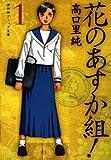 花のあすか組! (1) (祥伝社コミック文庫 (た-1-1))
