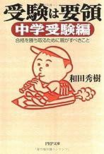 表紙: 受験は要領 中学受験編 合格を勝ち取るために親がすべきこと (PHP文庫) | 和田秀樹