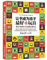 Let the book be the best toy a child(Chinese Edition)