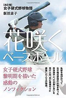 改訂版 花咲くベースボール 女子硬式野球物語