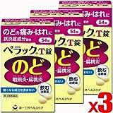 【第3類医薬品】ペラックT錠 54錠x3