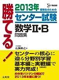 2013年 勝てる!センター試験数学II・B問題集 (-)