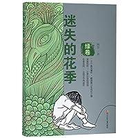 迷失的花季:绿卷