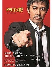 【Amazon.co.jp 限定】「ドラゴン桜」公式メモリアルブック Amazon限定表紙版