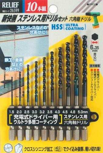 リリーフ(RELIFE) ステンレス用 新快削ドリルセット 強ネジレ 六角軸1.5~5.0mm 10本組 26599 (金属・金工)