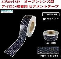ユニチカホットメルト アイロン接着用セグメントテープ 黒 幅50mm×長さ1Mからカット (1M)