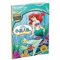 不能错过的迪士尼双语经典电影故事(官方完整版):小美人鱼
