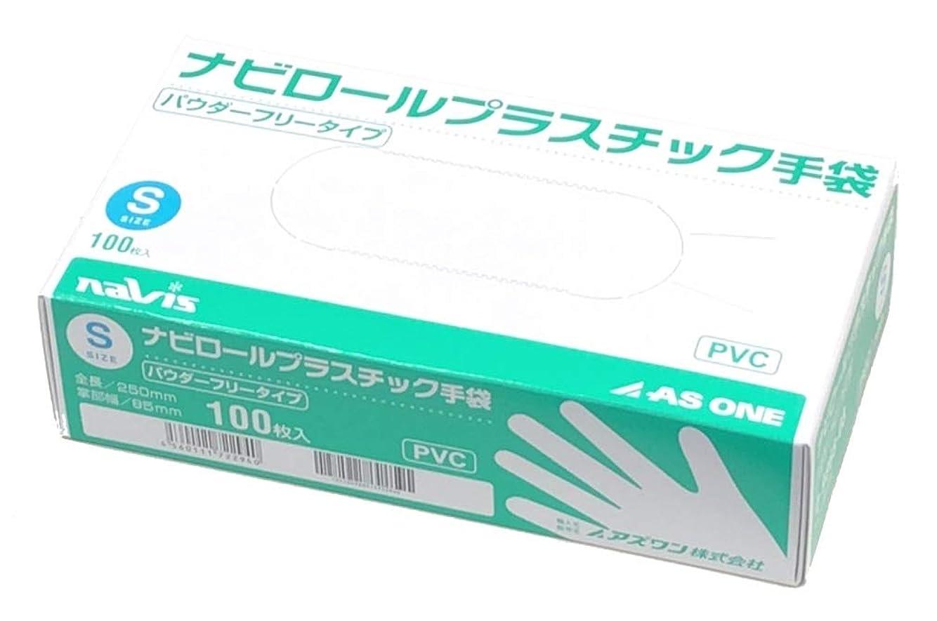 グレートバリアリーフマングルキャストアズワン ナビロールプラスチック手袋(パウダーフリー) S 100枚入