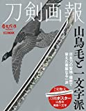 刀剣画報 山鳥毛と一文字派 (ホビージャパンMOOK 1038)
