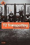 T2 トレインスポッティング(上) (ハヤカワ文庫NV)