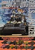 アハトゥンク・ガールズ&パンツァー: ガールズ&パンツァー公式戦車ガイドブック - モデルグラフィックス編集部