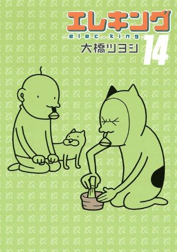 エレキング(14) (ワイドKC モーニング)