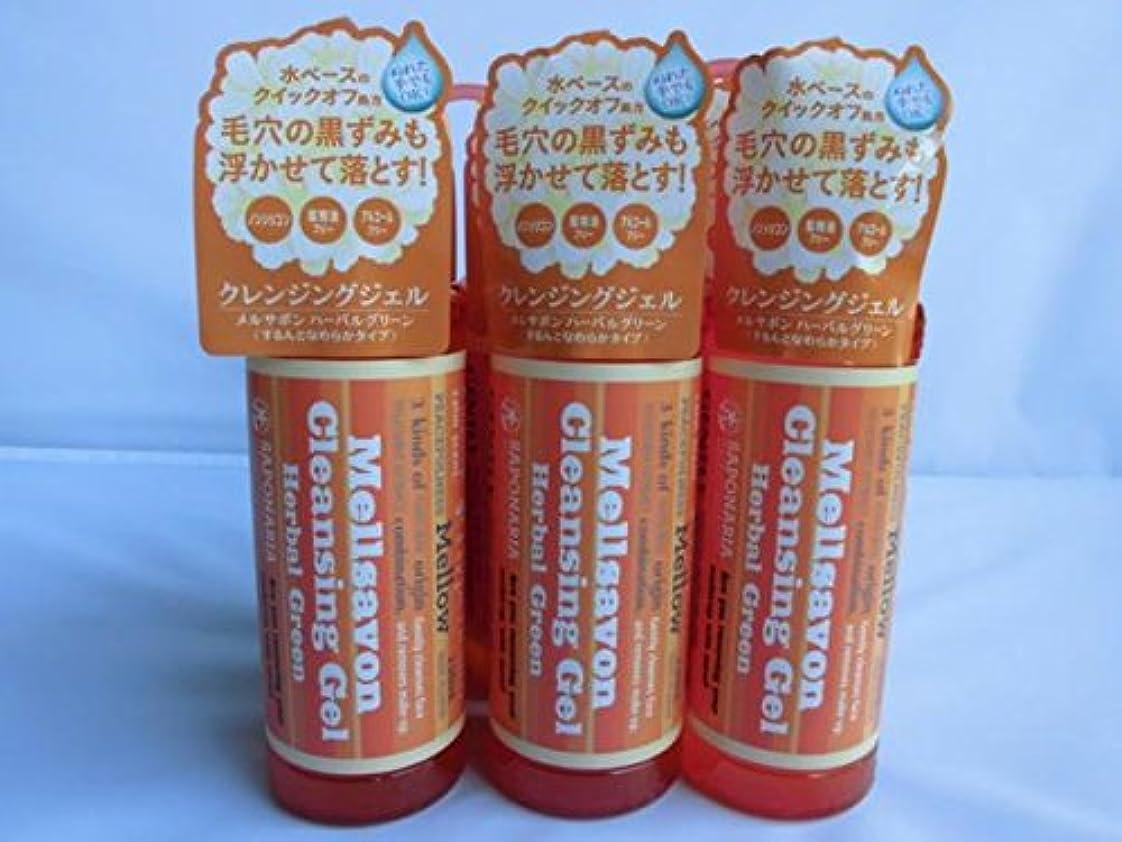 不利益防ぐ貨物【6個セット】 [メルサボン]クレンジングジェル(ハーバルグリーン)【6個セット】