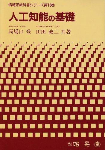 人工知能の基礎 (情報系教科書シリーズ)の詳細を見る