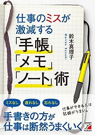 仕事のミスが激減する「手帳」「メモ」「ノート」術 (アスカビジネス)