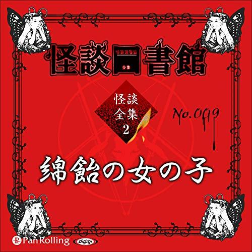『怪談図書館・怪談全集2 No.009 綿飴の女の子』のカバーアート