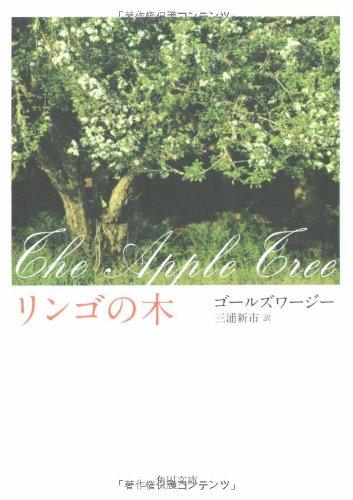 リンゴの木 (角川文庫)の詳細を見る