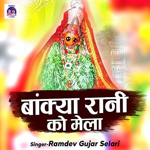 Ramdev Gujar Selari