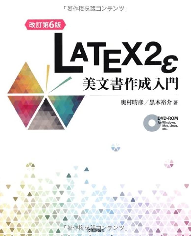 トライアスロン適合しましたヒール[改訂第6版] LaTeX2ε美文書作成入門