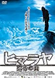ヒマラヤ 運命の山 [DVD] image